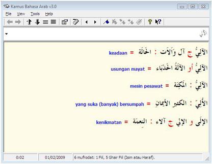 Mencari arti kata Bahasa Arab dalam Bahasa Indonesia dengan Kamus Bahasa Arab v3.0