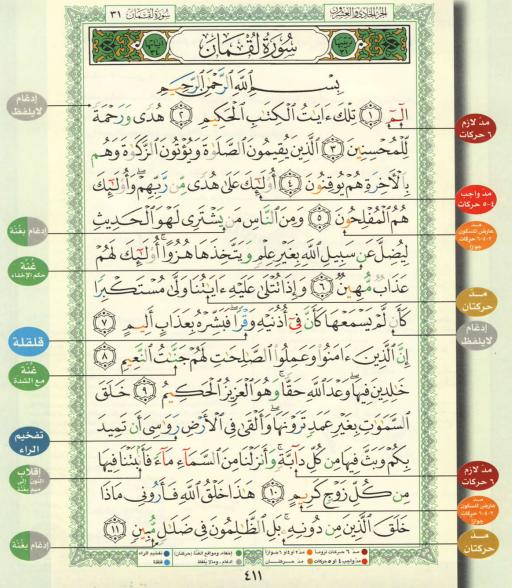 Ebook Al Quran 30 Juz